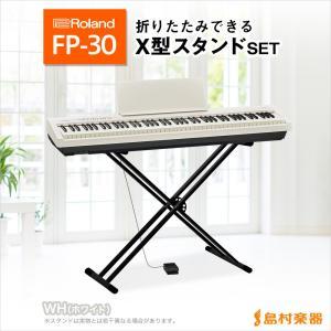 【特価2/21まで】 Roland ローランド 電子ピアノ 88鍵盤 FP-30 WH X型スタンド...