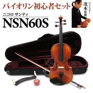 Nicolo Santi ニコロサンティ NSN60S 4/4 バイオリン 初心者セット 〔マイスター茂木監修〕 〔島村楽器限定〕の画像