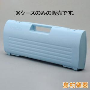 YAMAHA ヤマハ ピアニカケース ブルー 〔P-32E用〕|shimamura