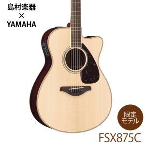 YAMAHA ヤマハ FSX875C NT(ナチュラル) アコースティックギター 〔エレアコ〕 〔島村楽器限定〕|shimamura