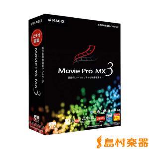 AH-Software AHソフトウェア Movie Pro MX3 通常版 高性能映像編集ソフトウェア 〔国内正規品〕