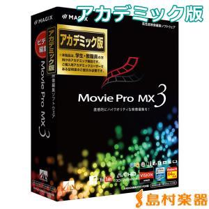 AH-Software AHソフトウェア Movie Pro MX3 アカデミック版 高性能映像編集ソフトウェア 〔国内正規品〕