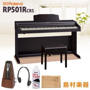 Roland ローランド 電子ピアノ 88鍵盤 RP501R CRS(クラシックローズウッド調仕上げ...