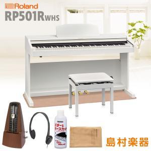 Roland ローランド 電子ピアノ 88鍵盤 RP501R WHS(ホワイト) 〔配送設置無料・代...