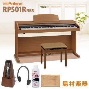 Roland ローランド 電子ピアノ 88鍵盤 RP501R NBS(ナチュラルビーチ調仕上げ) 〔...