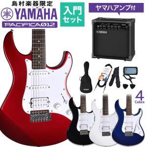 [ヤマハアンプとアクセサリーがセットになったエレキギター入門セット]【セット内容】・エレキギター本体...