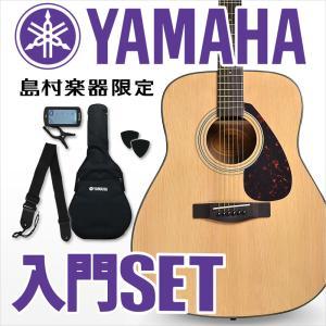 YAMAHA ヤマハ F600 アコースティックギター 初心者セット〔アコギ/フォークギター入門セット〕 〔オンラインストア限定〕|shimamura