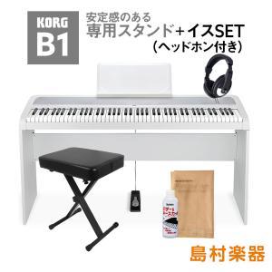 〔予約受付中!10月上旬頃のお届け予定〕KORG B1 WH 専用スタンド・イス・ヘッドホンセット(お手入れセット付き) 電子ピアノ 88鍵盤 コルグ オンライン限定|shimamura