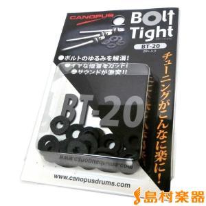[イヤなゆるみと倍音にサヨナラ Bolt Tight(ボルトタイト)]○特長チューニングボルトに取り...