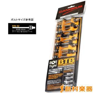 [ボルトタイト装着済みチューニングボルト 52mm]○特長本革に特殊加工を施したワッシャー「ボルトタ...