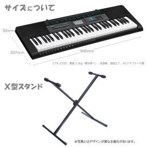 CASIO カシオ キーボード CTK-2550 スタンドセット 〔61鍵〕 〔CTK2550〕 〔オンラインストア限定〕|shimamura