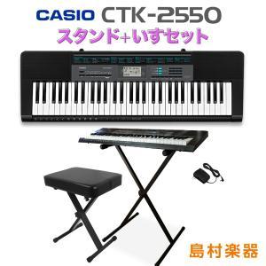CASIO カシオ キーボード CTK-2550 スタンド・イスセット 〔61鍵〕 〔CTK2550〕 〔オンラインストア限定〕|shimamura