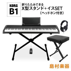 KORG B1BK X型スタンド・イス・ヘッドホンセット 電子ピアノ 88鍵盤 〔コルグ〕 〔オンライン限定〕 〔別売り延長保証対応プラン:E〕