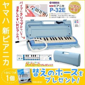 YAMAHA ヤマハ ピアニカ P-32E ブルー (ホース、シール付き) 鍵盤ハーモニカ P32E〔数量限定〕|shimamura