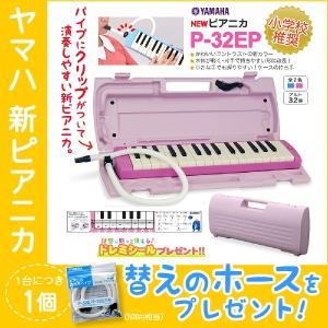 YAMAHA ヤマハ ピアニカ P-32EP ピンク (ホース、シール付き) 鍵盤ハーモニカ P32E〔数量限定〕|shimamura