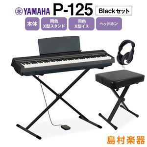 【セット内容】■電子ピアノ・・・YAMAHA P-125 B■同色X型スタンド■同色X型イス(構造上...