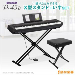 [P-45BとX型スタンド・X型イスのセットです。]○セット内容■電子ピアノ:P-45B■X型スタン...