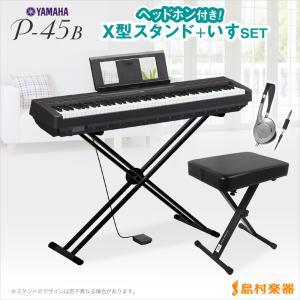 YAMAHA ヤマハ 電子ピアノ 88鍵盤 P-45B X型スタンド・X型イス・ヘッドホンセット P45〔オンライン限定〕〔別売り延長保証対応プラン:E〕