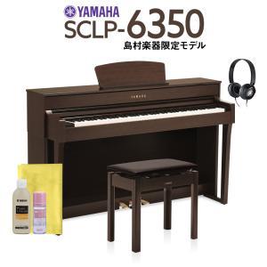YAMAHA ヤマハ 電子ピアノ 88鍵盤 SCLP-6350 SCLP6350〔配送設置無料・代引...
