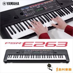 キーボード 電子ピアノ  YAMAHA ヤマハ PSR-E263 ポータトーン 61鍵盤 PSRE263 PORTATONE  楽器の画像