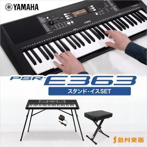 YAMAHA ヤマハ キーボード PSR-E363 スタンド・イスセット ポータトーン 〔61鍵〕 〔PSRE363 PORTATONE〕 〔オンライン限定〕|shimamura