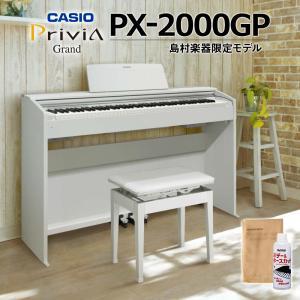 CASIO カシオ 電子ピアノ 88鍵盤 PX-2000GP PX2000GP〔配送設置無料・代引不可〕〔別売り延長保証:D〕|shimamura