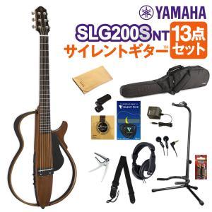 YAMAHA ヤマハ SLG200S NT サイレントギター13点セット アコースティックギター 〔...