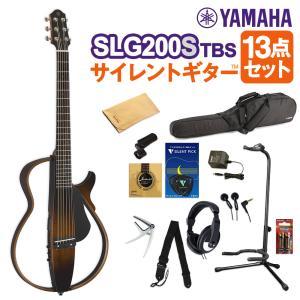 YAMAHA ヤマハ SLG200S TBS サイレントギター13点セット アコースティックギター ...