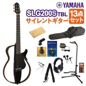 YAMAHA ヤマハ SLG200S TBL サイレントギター13点セット アコースティックギター 〔初心者セット〕〔オンラインストア限定〕|shimamura