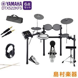 YAMAHA ヤマハ 電子ドラム DTX522KFS 自宅練習7点セット 〔DTX502シリーズ〕〔入門用におすすめ〕|shimamura