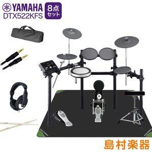 YAMAHA ヤマハ 電子ドラム DTX522KFS マット付き自宅練習8点セット 〔DTX502シリーズ〕〔入門用におすすめ〕|shimamura