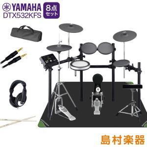 YAMAHA ヤマハ 電子ドラム DTX532KFS マット付き自宅練習8点セット 〔DTX502シリーズ〕〔入門用におすすめ〕|shimamura