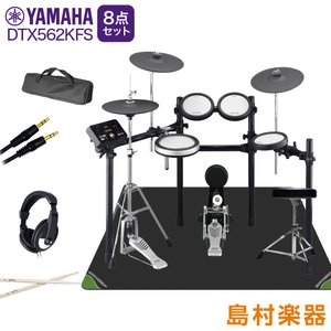 YAMAHA ヤマハ 電子ドラム DTX562KFS マット付き自宅練習8点セット 〔DTX502シリーズ〕〔入門用におすすめ〕|shimamura