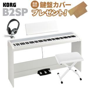 〔R2-D2キット・キーカバー付〕 KORG コルグ 電子ピアノ 88鍵盤 B2SP WH ホワイト X型イス・ヘッドホン B1SP後継〔別売延長保証:E〕