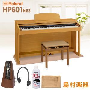 Roland ローランド 電子ピアノ 88鍵盤 HP601-NBS ナチュラルビーチ調仕上げ 〔最終...