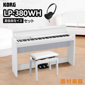 KORG コルグ 電子ピアノ 88鍵盤 LP-380 WH 高低自在椅子セット LP380 デジタルピアノ〔オンライン限定〕〔別売り延長保証対応プラン:E〕