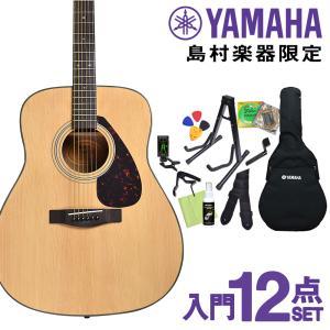 YAMAHA ヤマハ F600 アコースティックギター 初心者12点セット アコギ入門セット フォークギター初心者セット 〔オンラインストア限定〕|shimamura