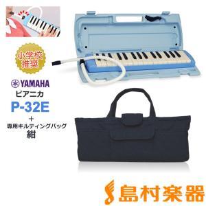 YAMAHA ヤマハ P-32E ブルー 鍵盤ハーモニカ ピアニカ 〔小学校推奨 アルト 32鍵盤〕 〔専用バッグ セット〕 P32E〔数量限定品〕〔オンライン限定〕
