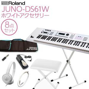 Roland ローランド シンセサイザー JUNO-DS61W 61鍵盤 ホワイトアクセサリー8点セット|shimamura