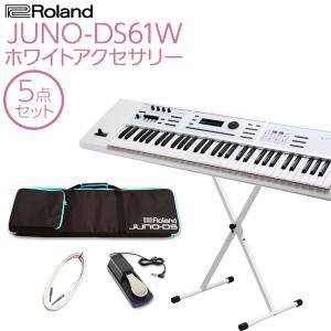 Roland ローランド シンセサイザー JUNO-DS61W 61鍵盤 ホワイトアクセサリー5点セット|shimamura