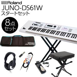 Roland ローランド シンセサイザー JUNO-DS61W (ホワイト) スタート8点セット [フルセット]|shimamura