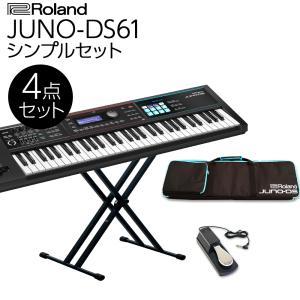 Roland ローランド シンセサイザー JUNO-DS61 (ブラック) [ケース+スタンド+ペダル]|shimamura