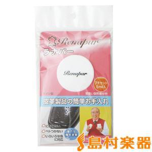 Renapur ラナパー ラナパー 革製品用お手入れクリームセット