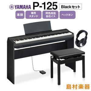 【セット内容】■電子ピアノ・・・YAMAHA P-125 B■専用スタンド・・・YAMAHA L-1...