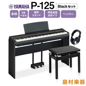 YAMAHA ヤマハ 電子ピアノ P-125 B 専用スタンド・3本ペダル・高低自在椅子・ヘッドホンセット P125 〔別売り延長保証対応プラン:E〕の画像