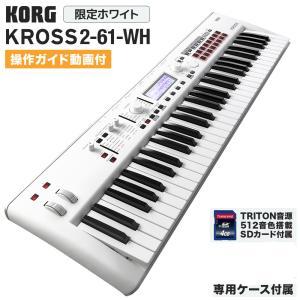 KORG コルグ シンセサイザー KROSS2-61 (KROSS2-61-SC 限定ホワイト) 〔ケース・TRITON音色SDカード付属〕 〔島村楽器限定〕|shimamura