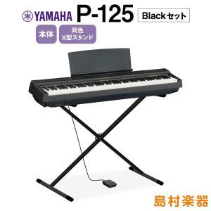【セット内容】■電子ピアノ・・・YAMAHA P-125 B■同色X型スタンド(構造上、付属のXスタ...