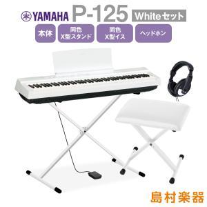 【セット内容】  ■電子ピアノ・・・YAMAHA P-125 WH ■同色X型スタンド(構造上、付属...