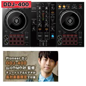 Pioneer パイオニア DDJ-400 DJコントローラー [ rekordbox DJ]付属