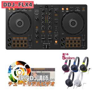 【限定特典付き】Pioneer DJ パイオニア DDJ-400 デジタルDJ初心者セットLite [本体+rekordbox DJ+ヘッドホン]